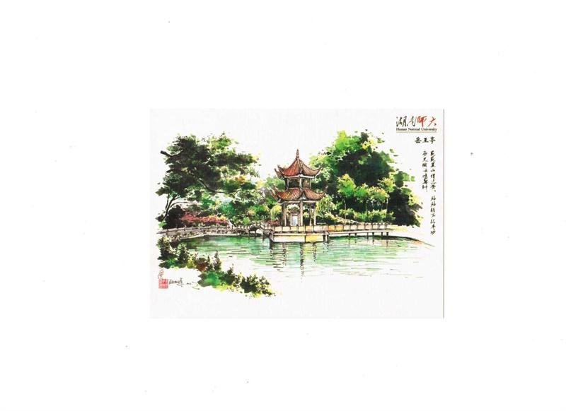 湖南师范大学手绘图片